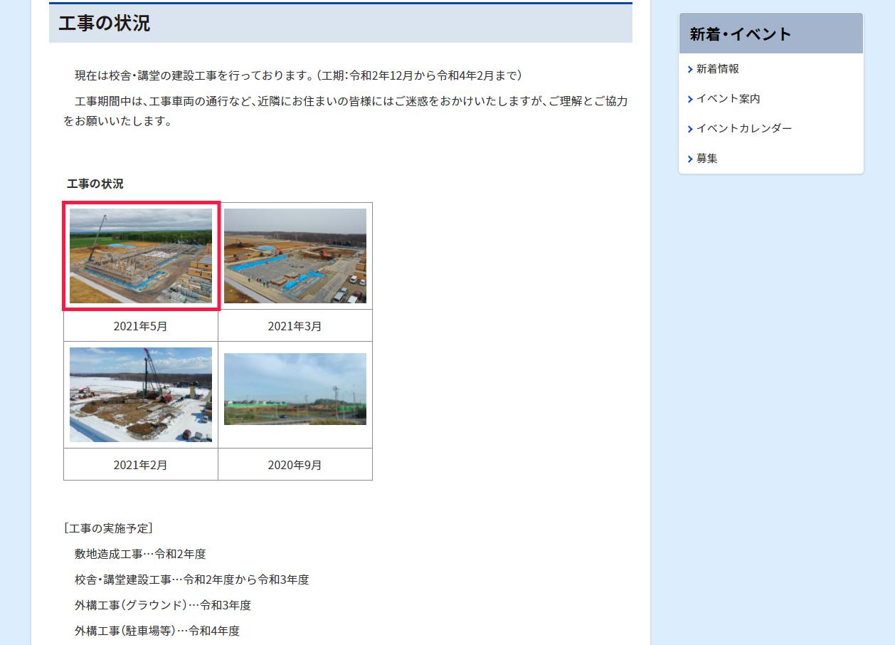 みどり台小学校校舎建設工事(建築) ドローンによる空撮写真 4月~5月