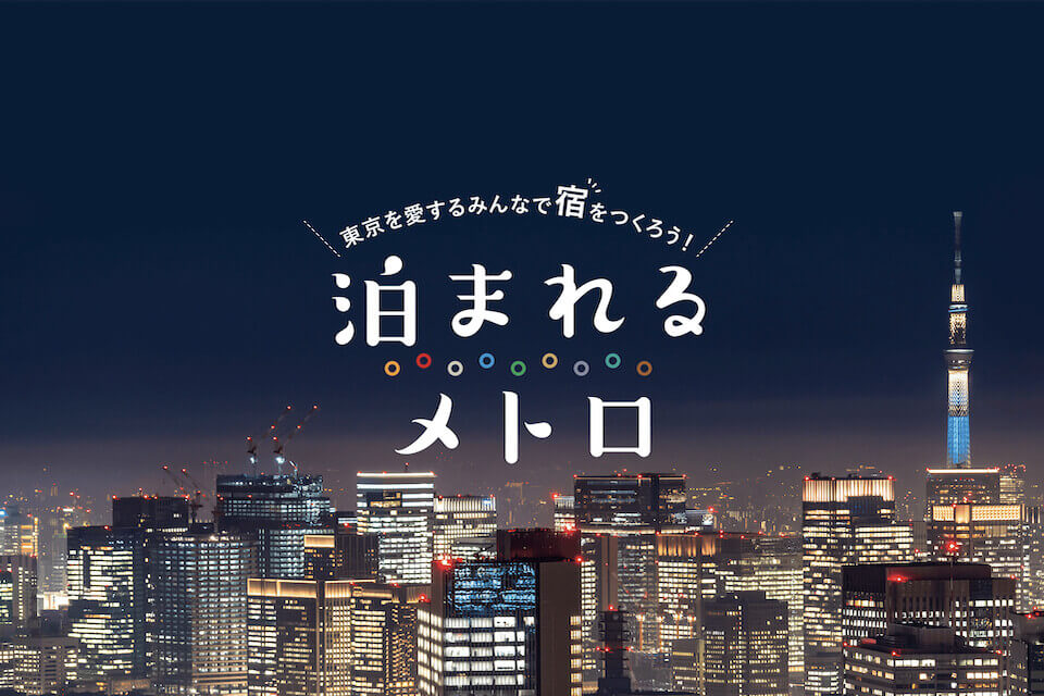 東京を愛するみんなで宿をつくろう!