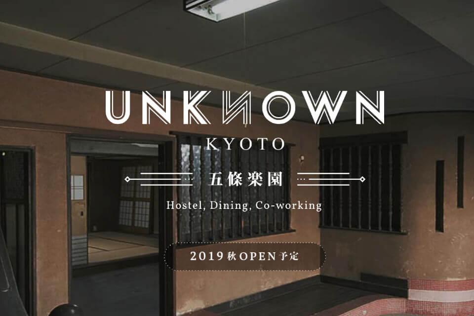 京都五條楽園エリア投資型再生ファンド
