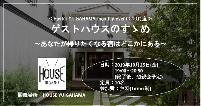 ゲストハウスのすゝめ 10/25(金)開催