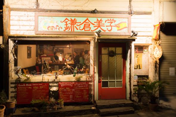鎌倉で暮らす様に旅する~銭湯からローカルに愛されるお店まで~