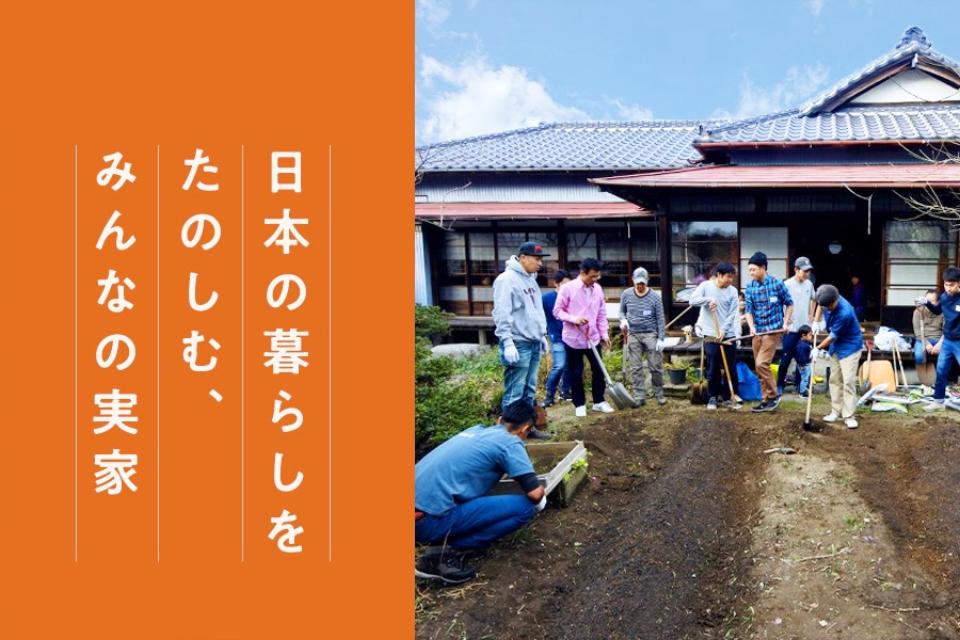 葉山の古民家宿づくりファンド【投資型】