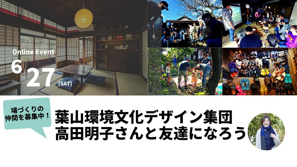 <オンライン>場づくりの仲間を募集中! ~葉山環境文化デザイン集団 高田明子さんと友達になろう~