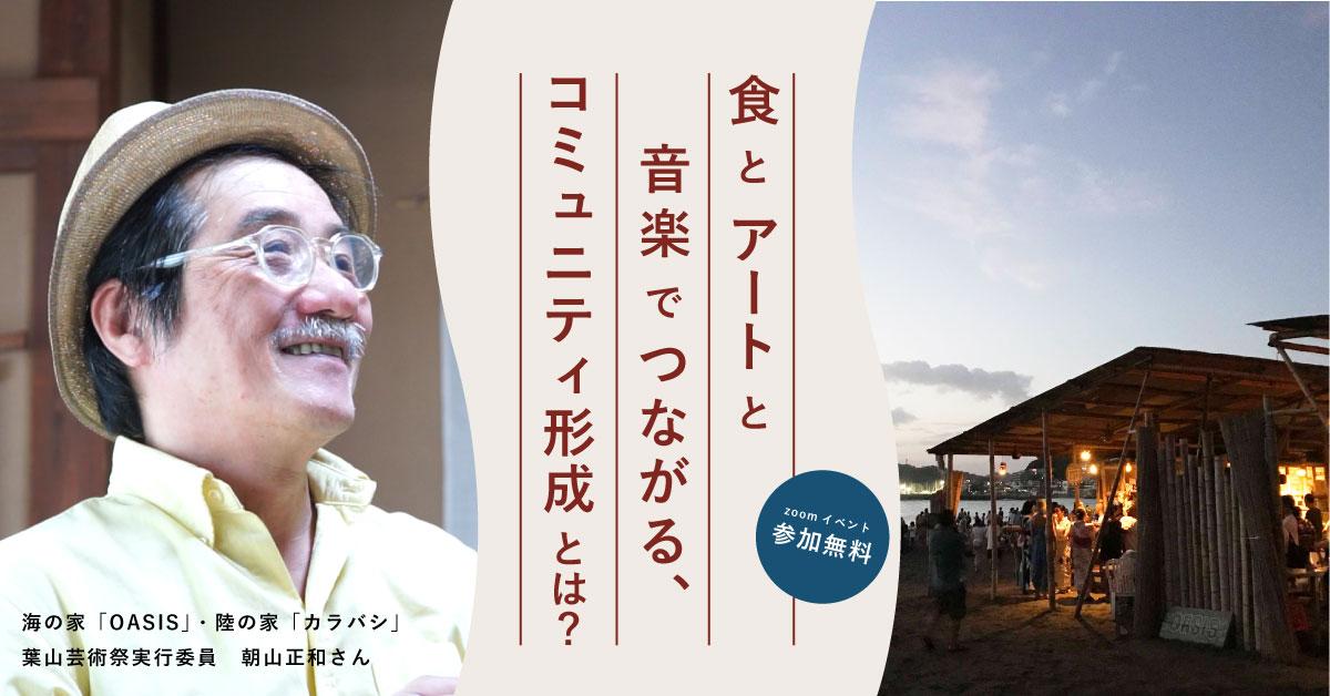 葉山のローカルカルチャーをかたちづくった! 食と音楽とアートでつながるコミュニティ形成とは?