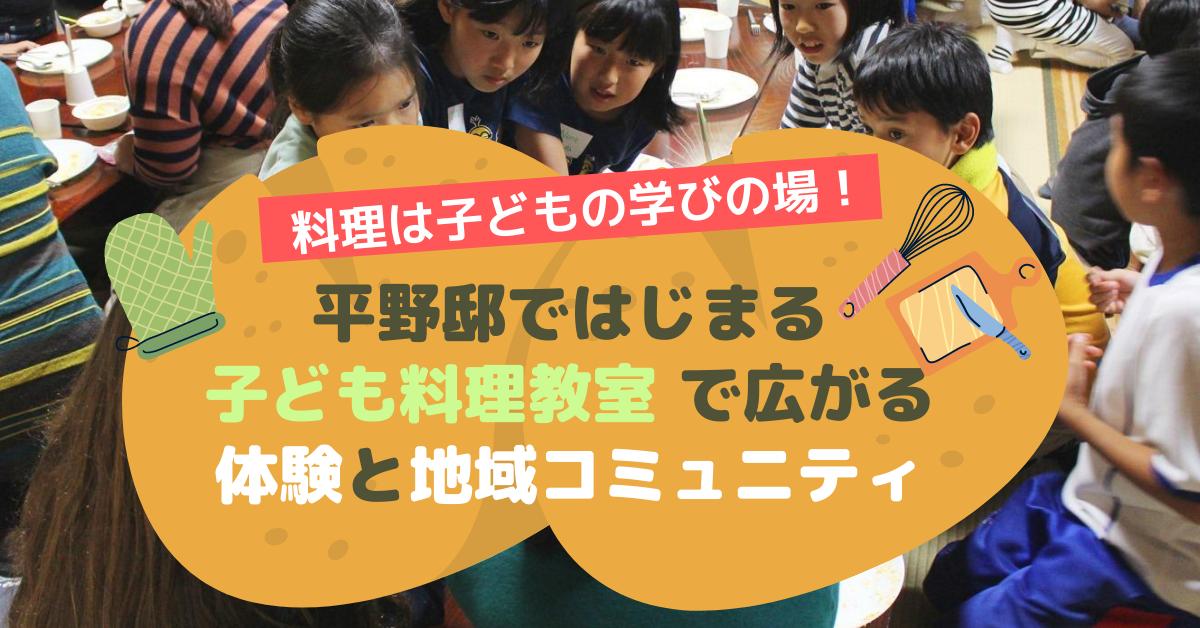 料理は子どもの学びの場!!平野邸ではじまる「子ども料理教室」で広がる体験と地域コミュニティ。