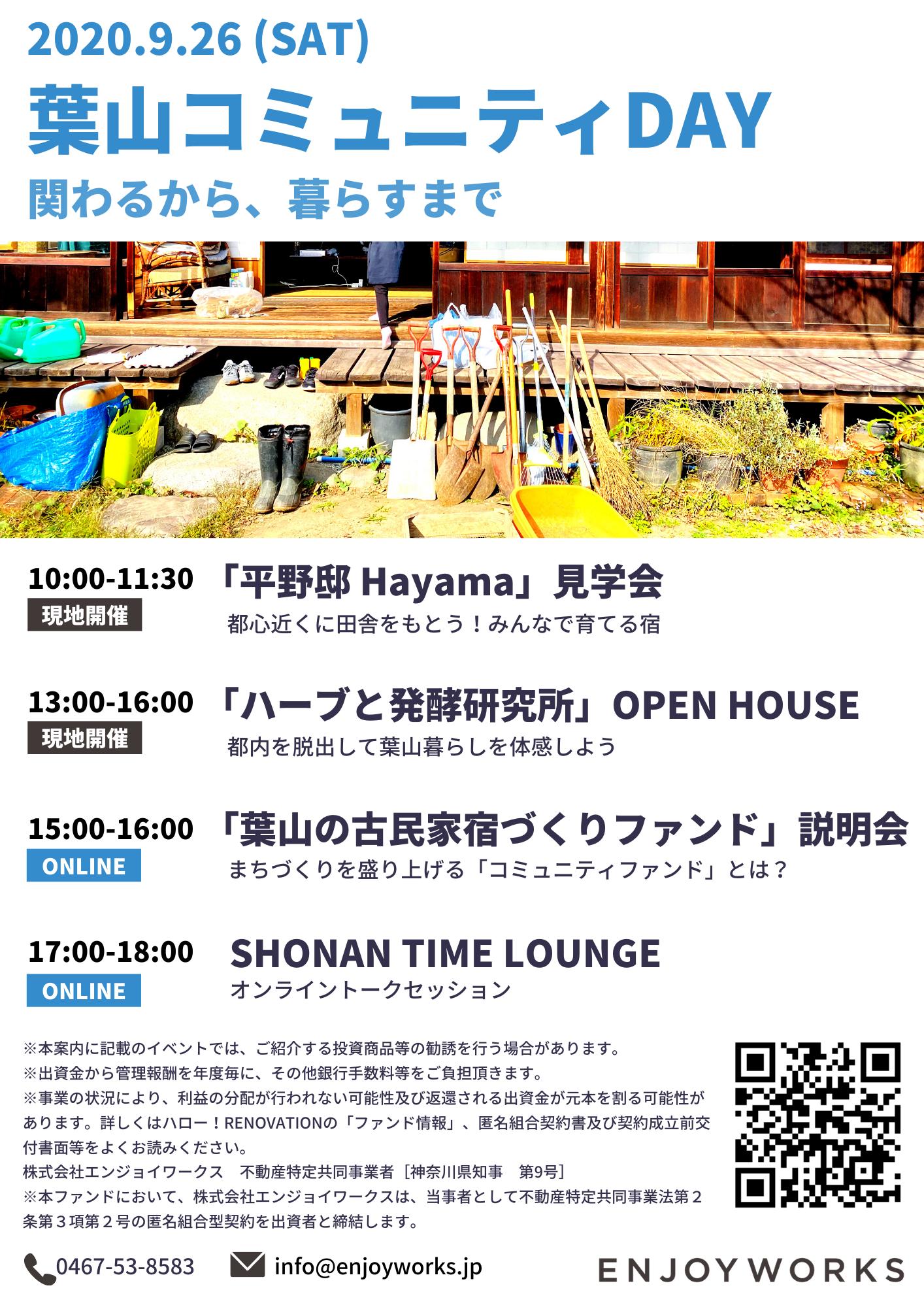 【施設運営レポート】まる1日かけて葉山を楽しむイベント!!
