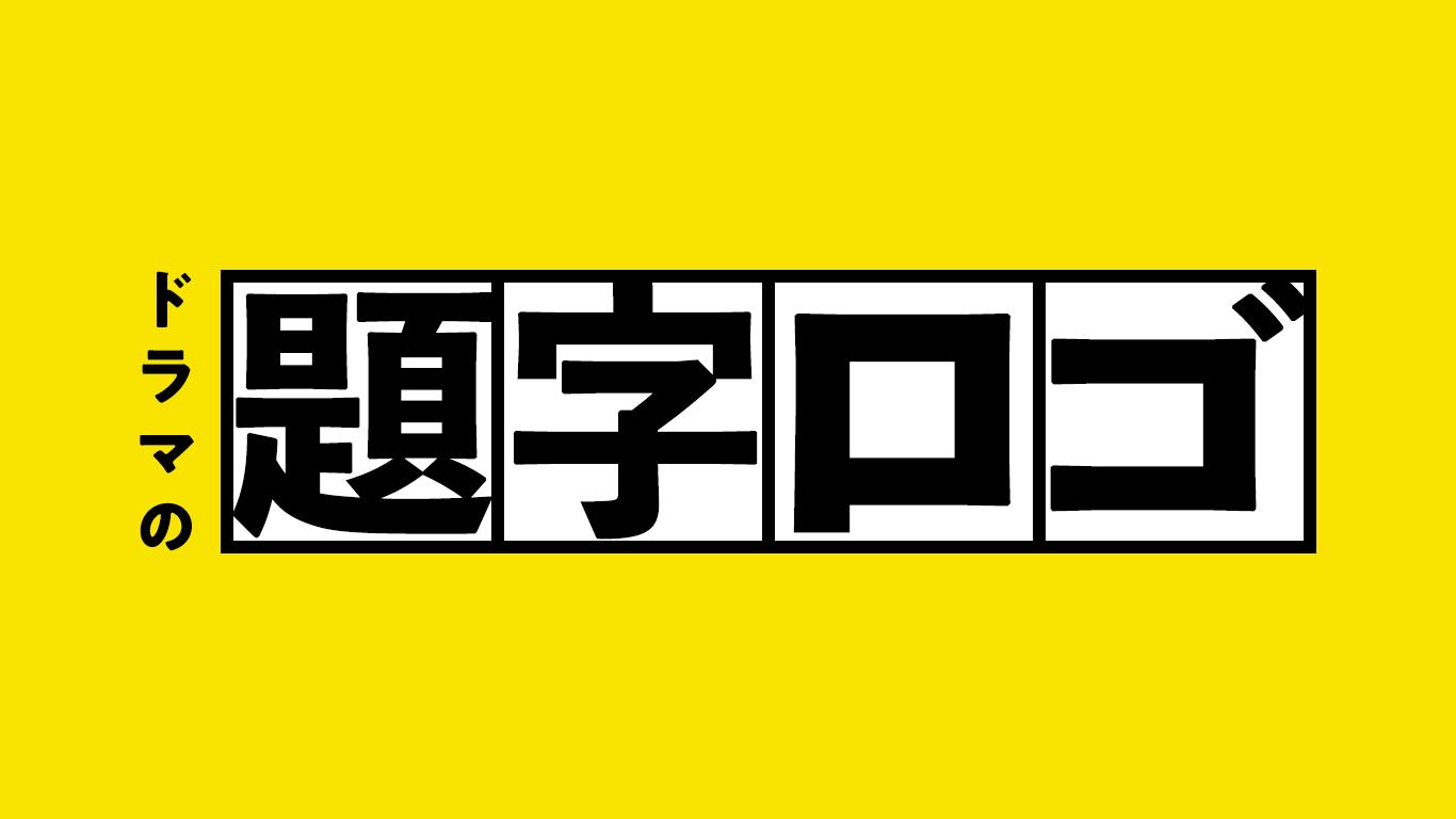 ついつい見てしまうドラマの題字ロゴ