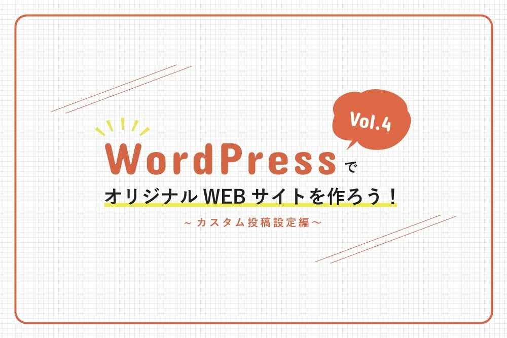 WordPressでオリジナルWEBサイトを作ろう!vol.4