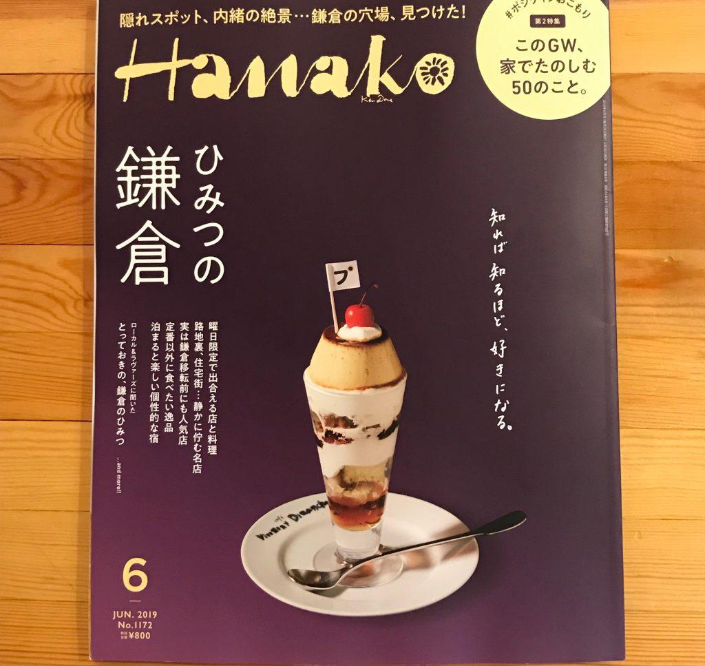 雑誌HanakoにThe Bath & Bed Hayamaが掲載されました!