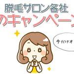 今月の脱毛エステサロン キャンペーン情報【2015年3月】
