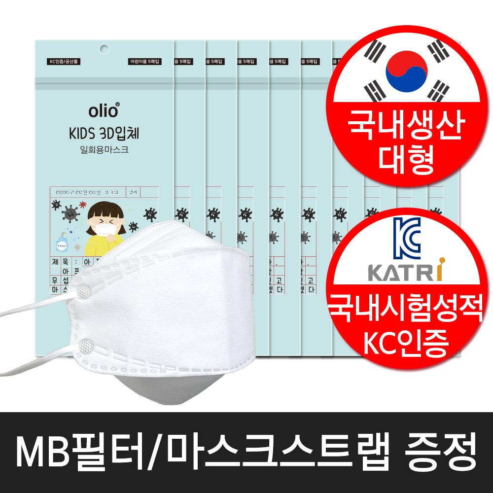 국내산일회용어린이3D입체마스크 50매+마스크스트랩1개