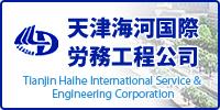 天津海河国際労務工程公司