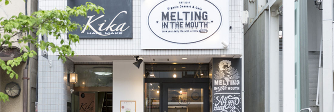 〈MELTING IN THE MOUTH〉の抹茶おいり