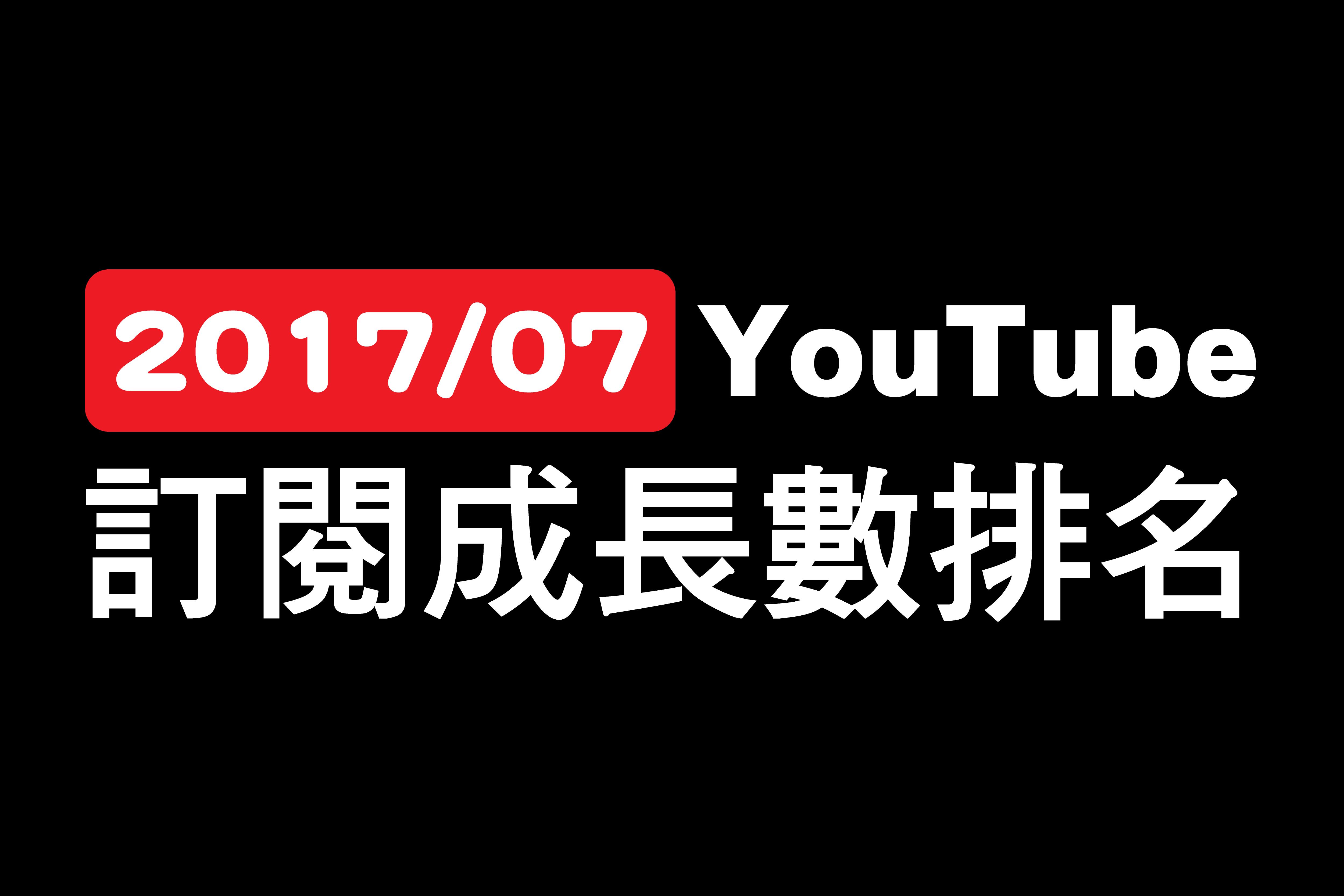 InteRed - YouTube頻道七月份訂閱數排名