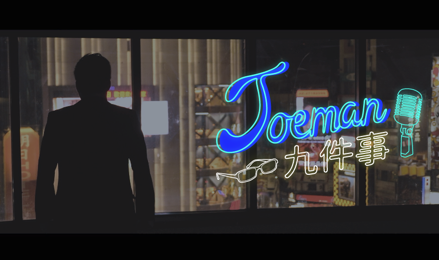 《Joeman九件事》:知名網紅深度專訪