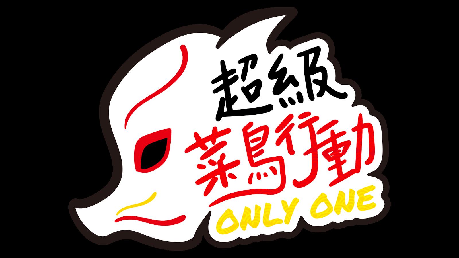 2017-超級菜鳥計畫.png