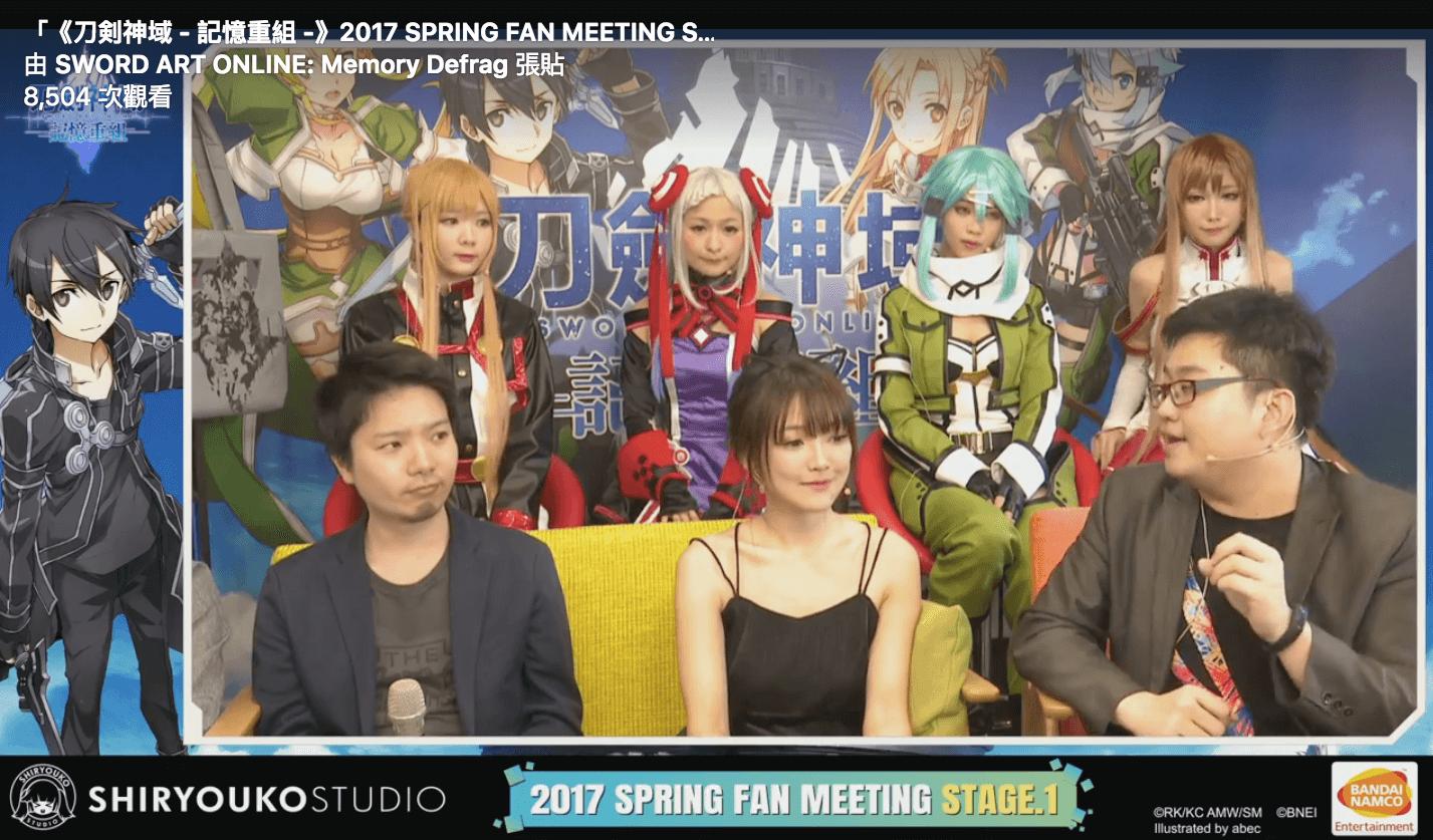 【刀剣神域 -記憶重組-】2017春季粉絲見面會,各項豐富好禮大放送!