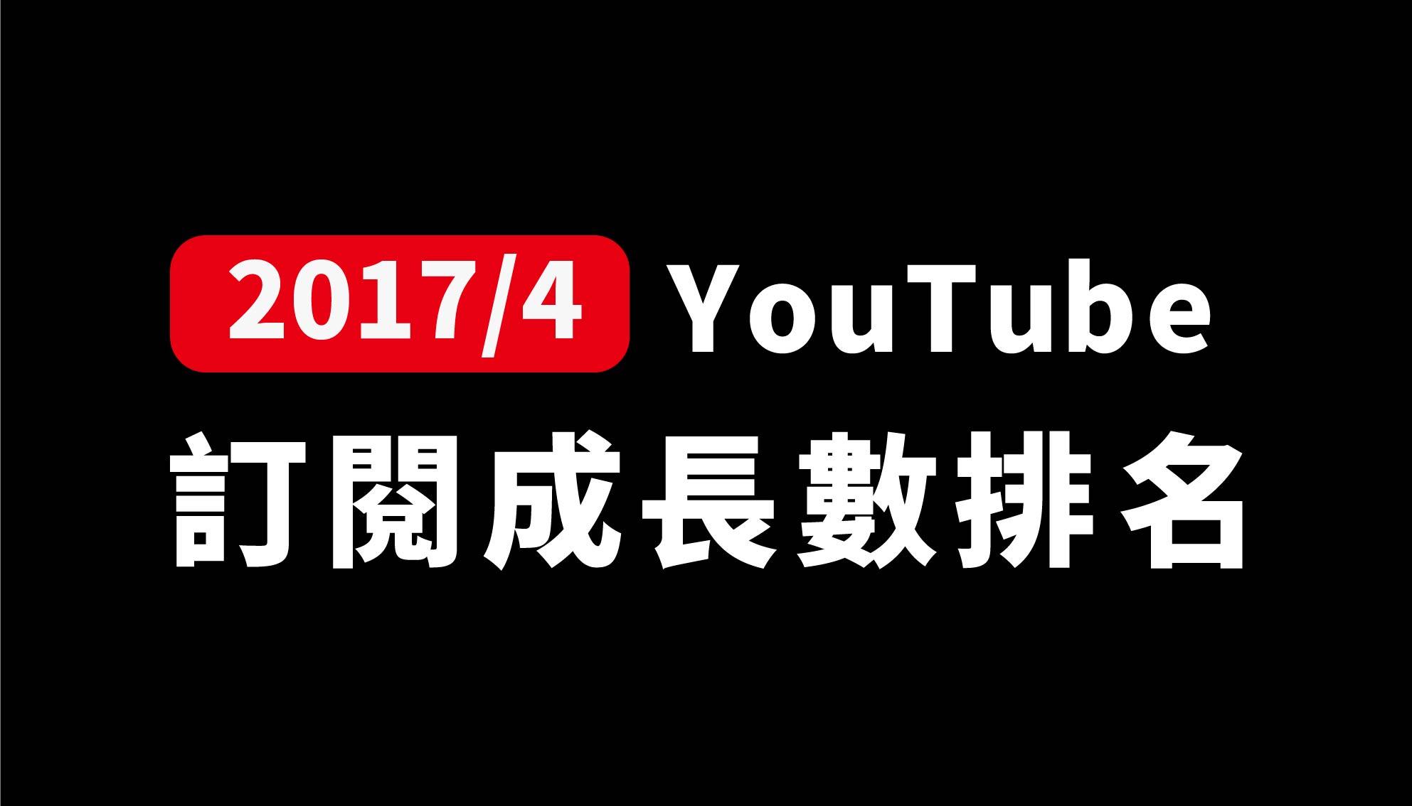 InteRed - YouTube頻道四月份訂閱數排名