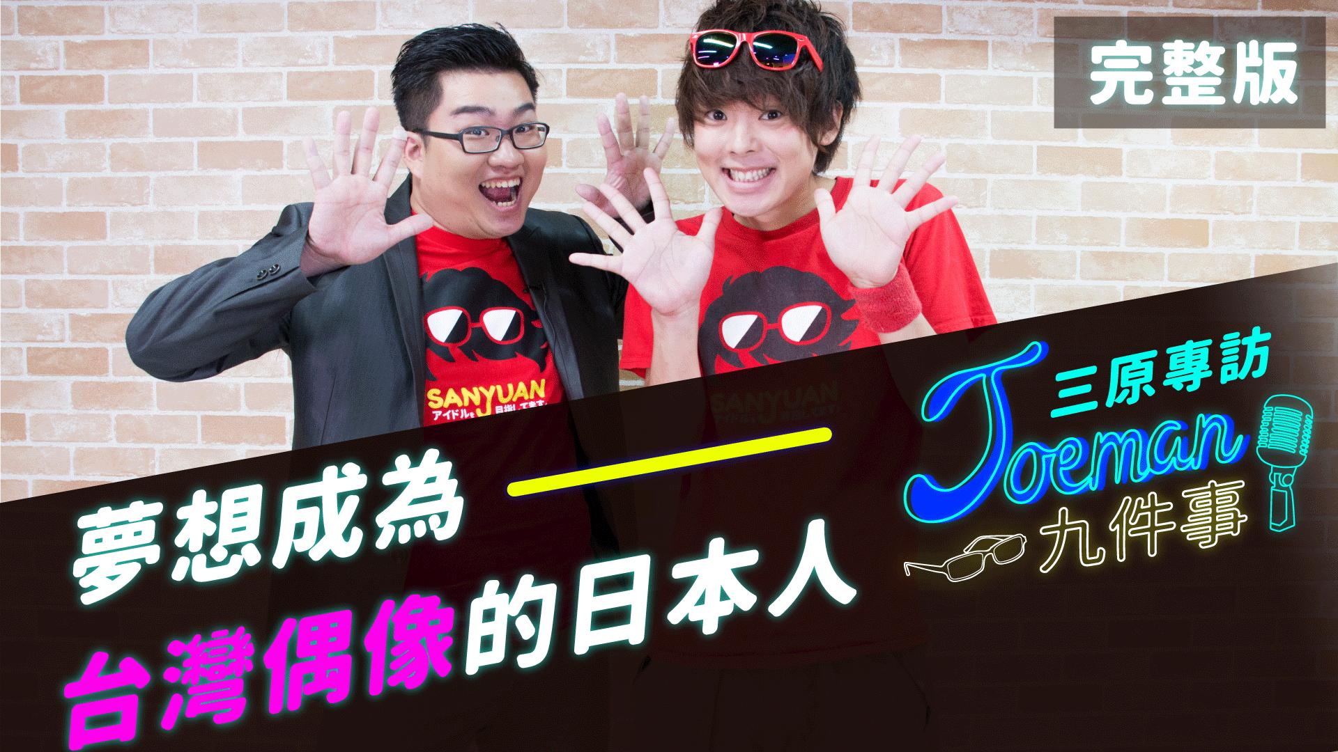 公主病日本導演犧牲一切 只為成為台灣偶像|《Joeman九件事》三原慧悟專訪