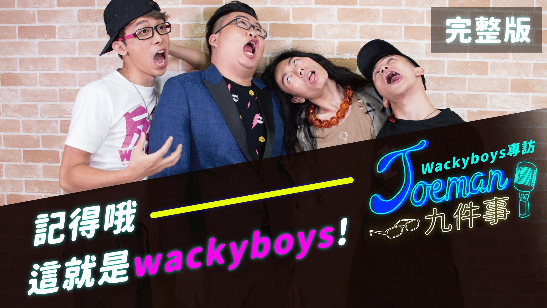記得哦 這就是wackyboys|《Joeman九件事》反骨男孩專訪