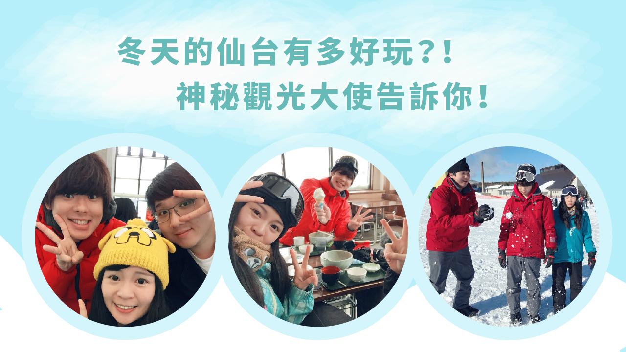 冬天的仙台有多好玩?!神秘觀光大使告訴你!