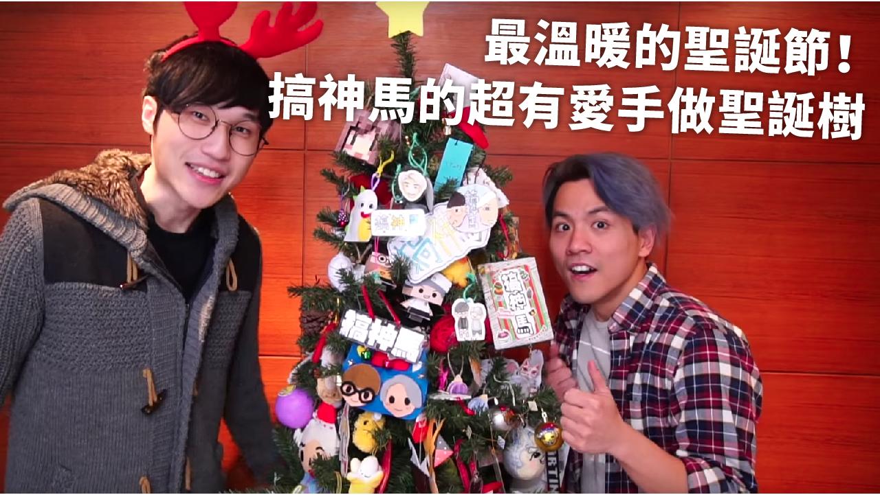 最溫暖的聖誕節!搞神馬的超有愛手做聖誕樹!