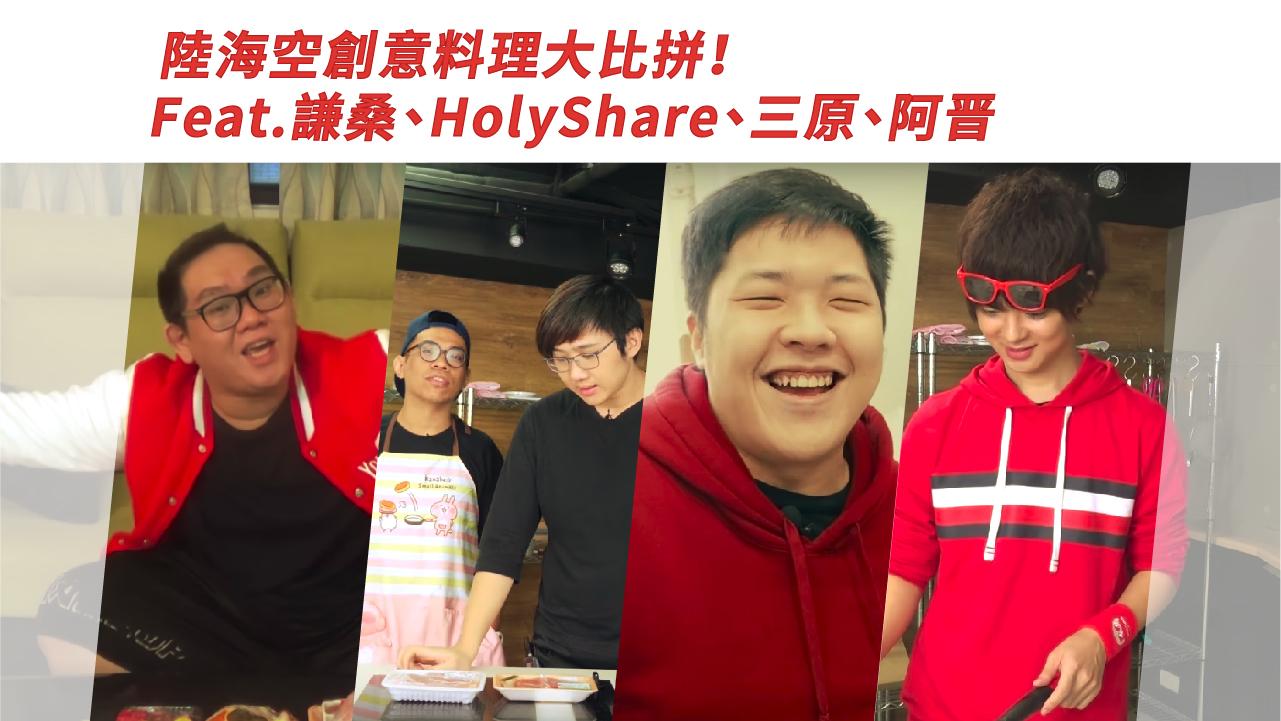 陸海空創意料理大比拼!Feat.謙桑、HolyShare、三原、阿晋