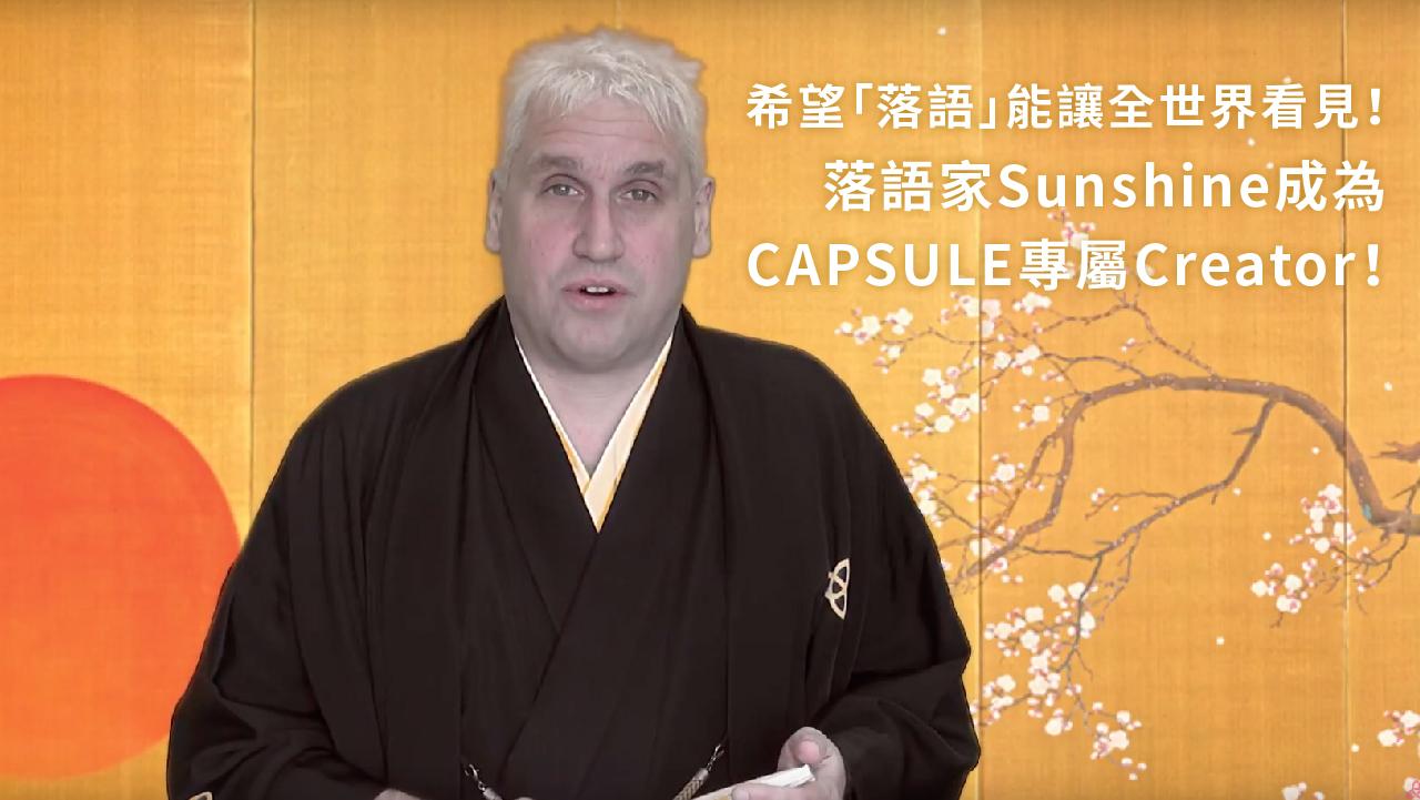希望「落語」能讓全世界看見!落語家Sunshine成為CAPSULE專屬Creator!