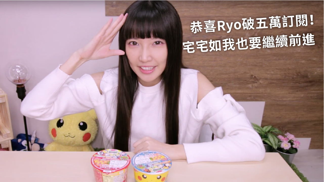 恭喜Ryo破五萬訂閱!宅宅如我也要繼續前進
