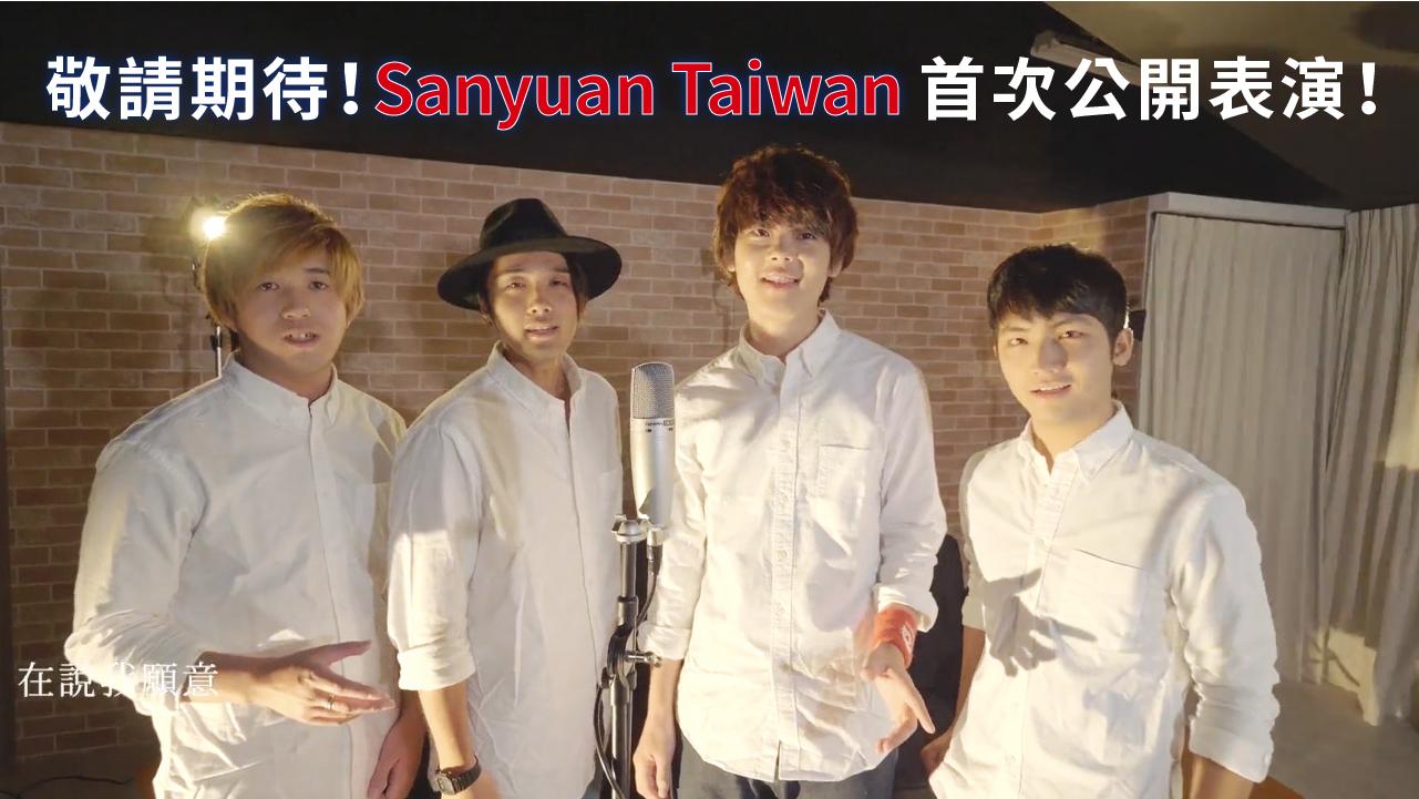 敬請期待!Sanyuan Taiwan首次公開表演!