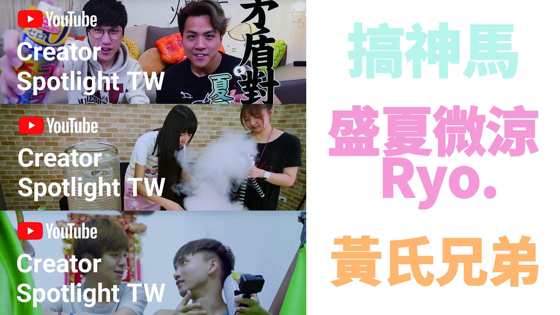 CAPSULE. Creator登上YouTube首頁 黃氏兄弟、搞神馬、盛夏微涼Ryo