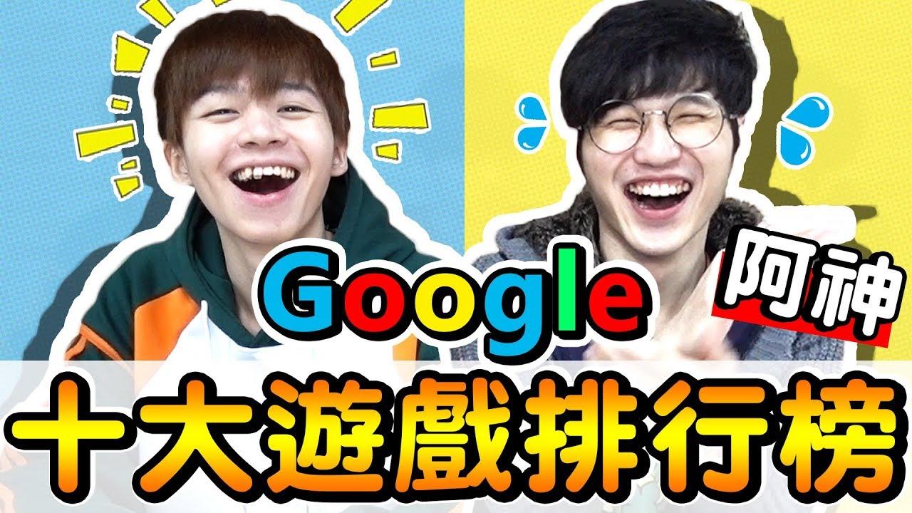 2018 十大熱搜遊戲搶先看! Google攜手黃氏兄弟、阿神為你解密