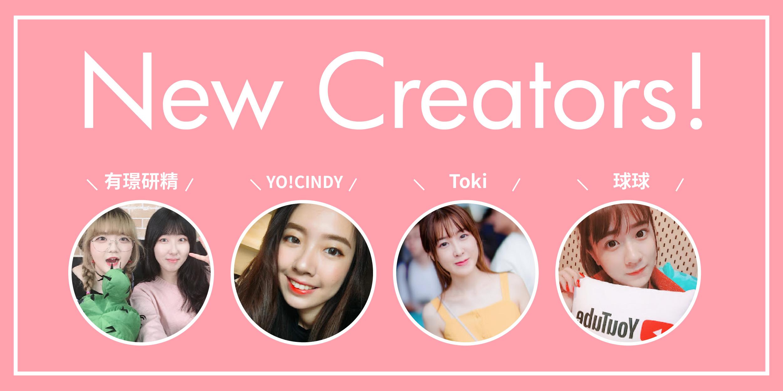 2019年1月新創作者介紹!歡迎球球Mika、有璟妍精、YO CINDY、TOKI懶生活