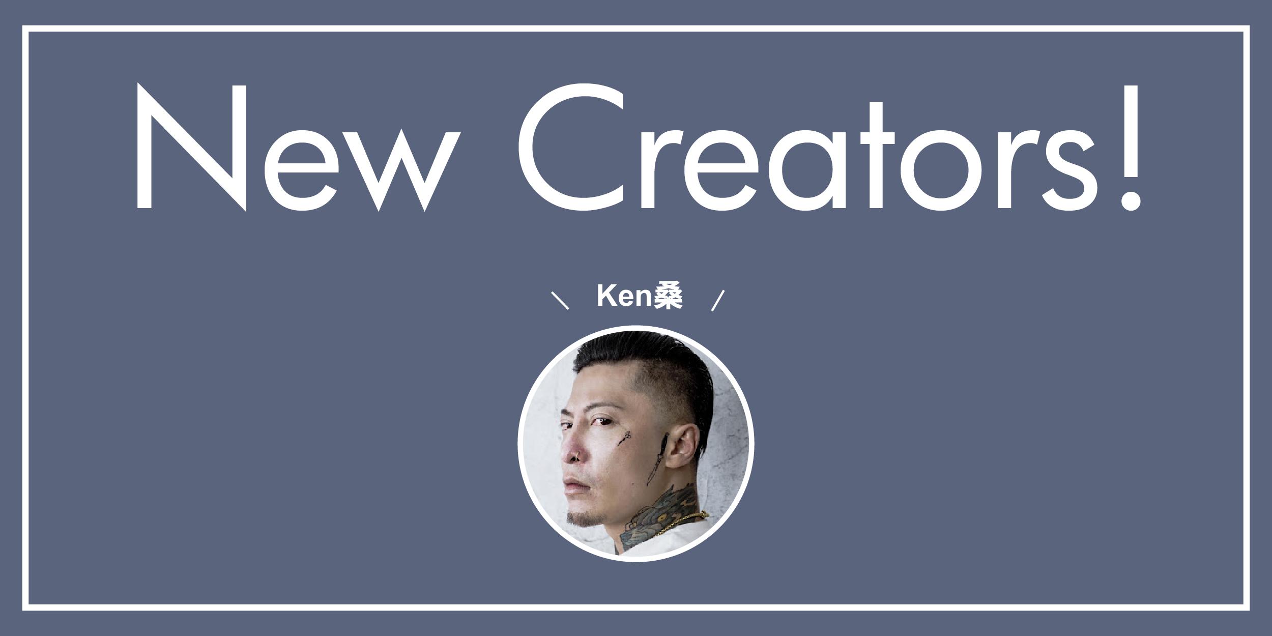 2019 年 2 月新創作者介紹!歡迎 KEN桑加入 CAPSULE