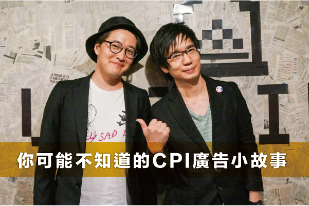 手機APP行銷大戰爭中 傑思・愛德威媒體 的故事?—— 台灣CPI市場如何開始,後續如何進行