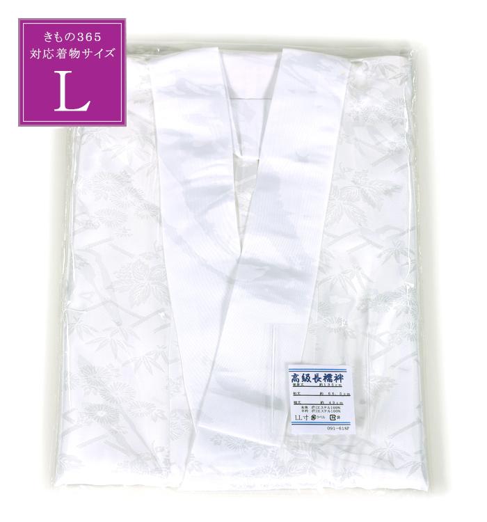 訪問着・留袖用長襦袢Lサイズ No.5ZA-0073-04