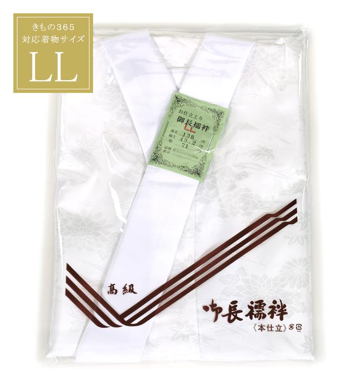 訪問着・留袖用長襦袢LL No.5ZA-0076-04