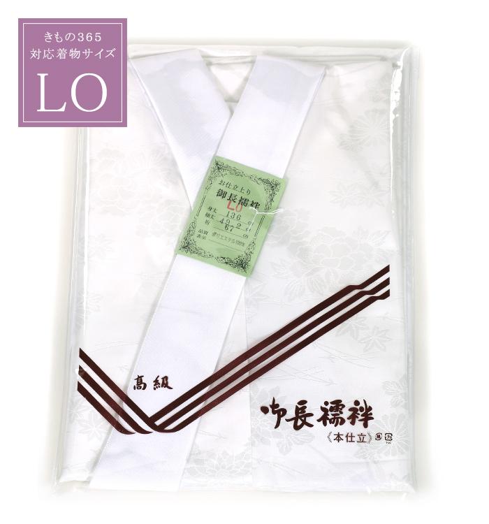 訪問着・留袖用長襦袢LOサイズ ふくよかサイズ No.5ZA-0087-03