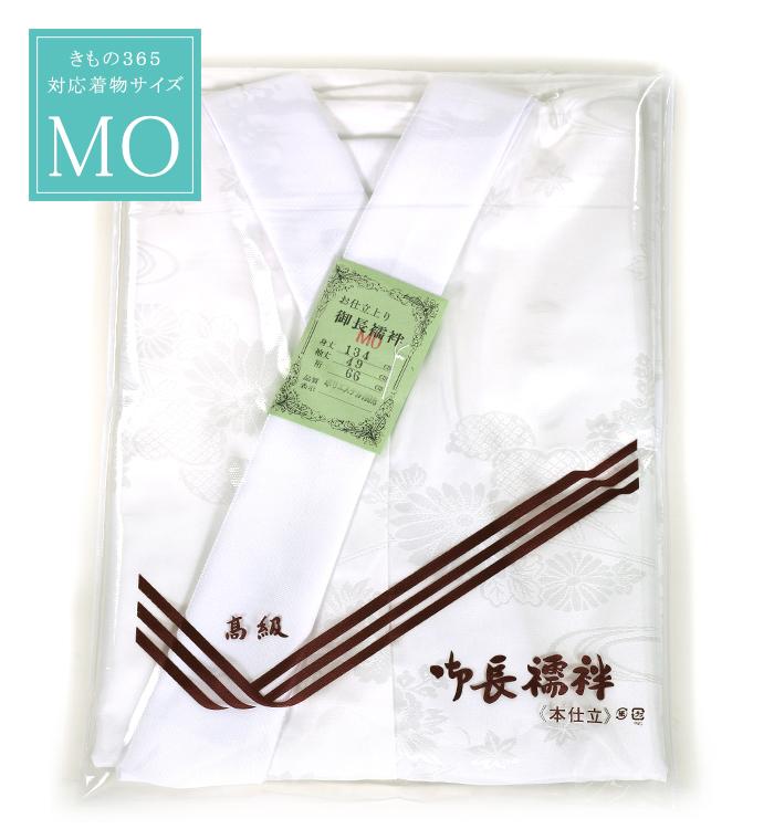 訪問着・留袖用長襦袢MO ふくよかサイズ No.5ZA-0083-02