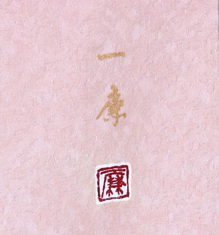 辻が花作家 訪問着 No.AA-0420-Mサイズ_06