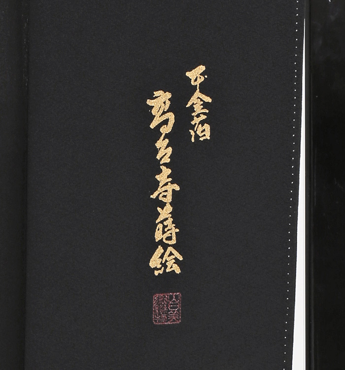 山口美術織物 黒留袖 No.CA-0256-Mサイズ_06