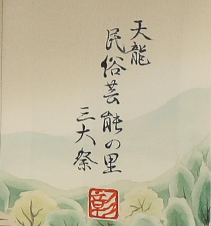 長野県天龍村 色留袖 No.DA-0097-Mサイズ_06