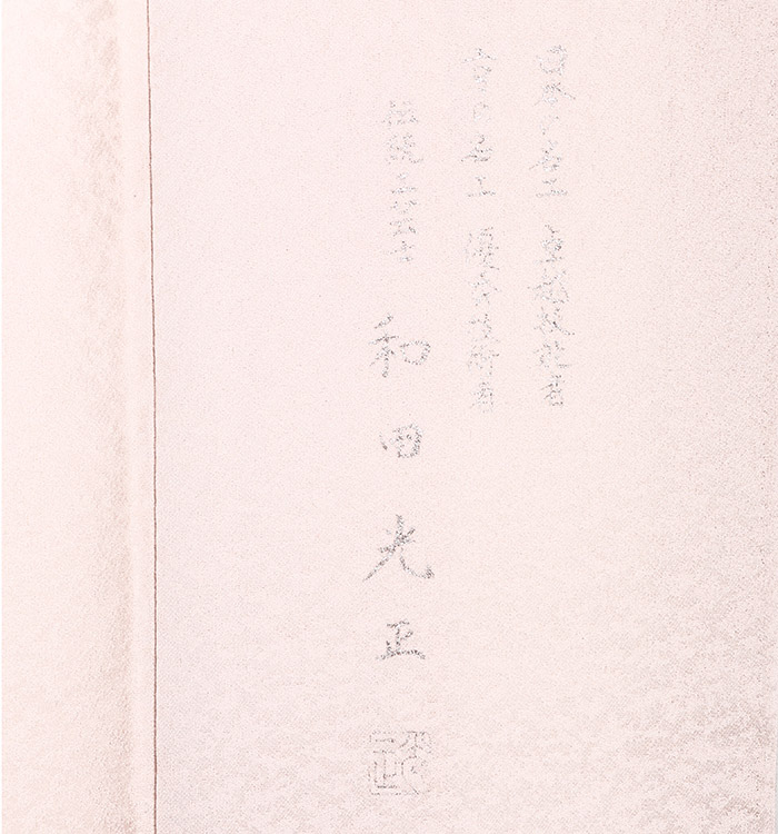 和田光正 色留袖 No.DA-0707-Mサイズ_06