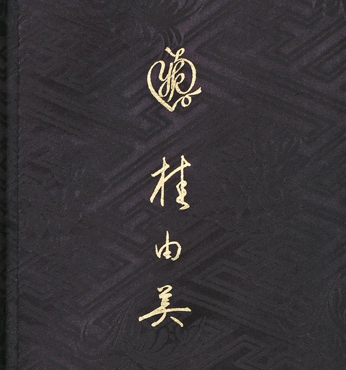 桂由美 振袖 No.EA-0517-Mサイズ_06