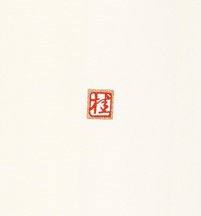 桂由美 色留袖 No.DA-0829-L_06