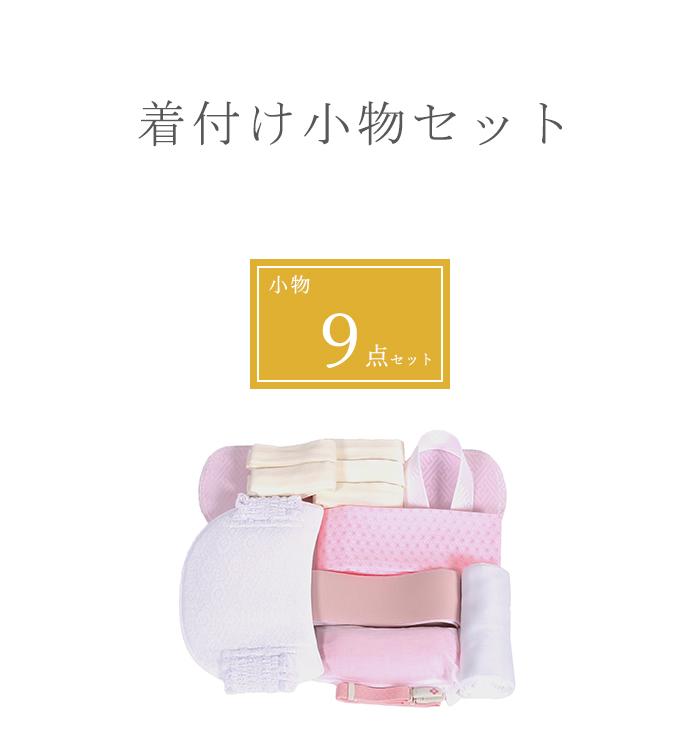 【10%OFF!】まとめてお得な着付け小物9点セット No.5ZA-0100