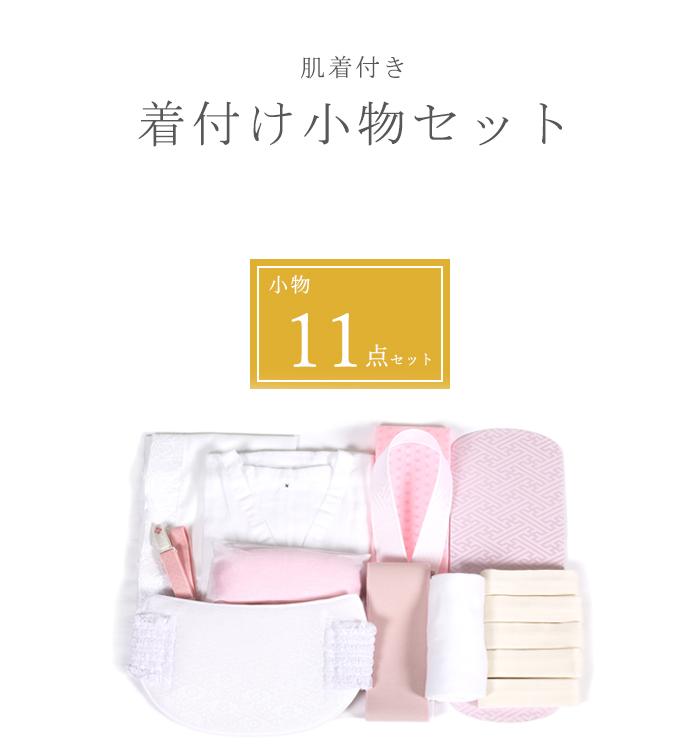 【2,000円以上お得!】肌着がついた着付け小物11点セット No.5ZA-0101-00