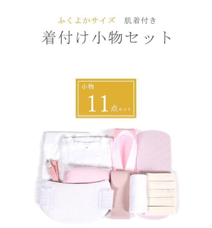 【2,000円以上お得!】肌着がついた着付け小物11点セット(ふくよかサイズ) No.5ZA-0101-02