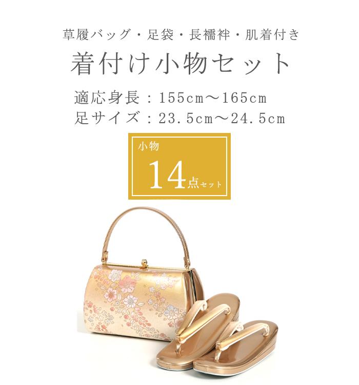 【4,000円以上お得!】足袋Lサイズ付き!着付け小物14点セット(草履バッグ付・Mサイズ長襦袢付) No.5ZA-0103-11