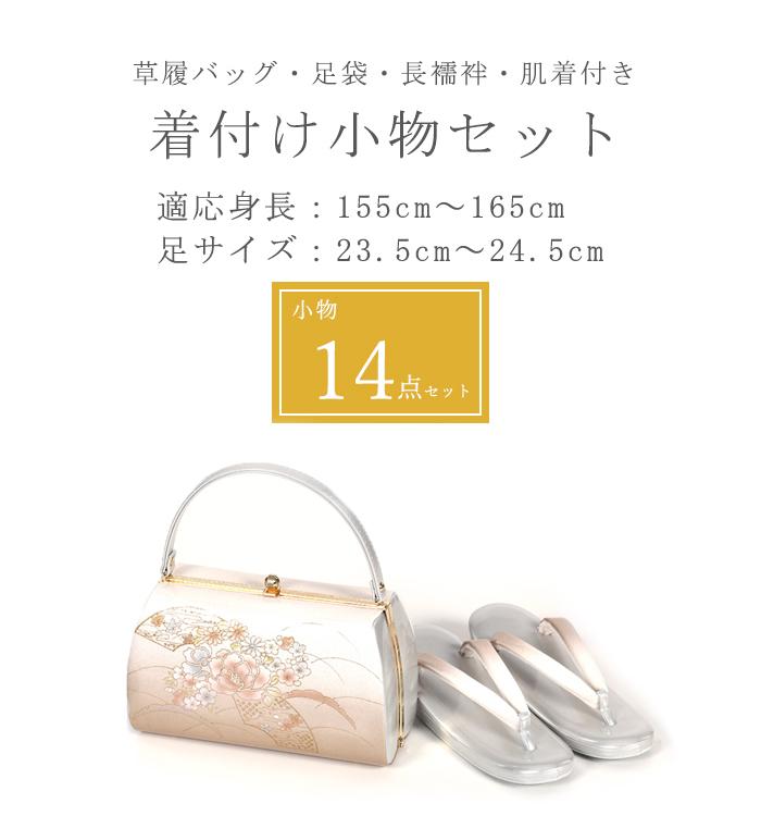 【5,000円以上お得!】足袋Lサイズ付き!着付け小物14点セット(草履バッグ付・Mサイズ長襦袢付) No.5ZA-0054